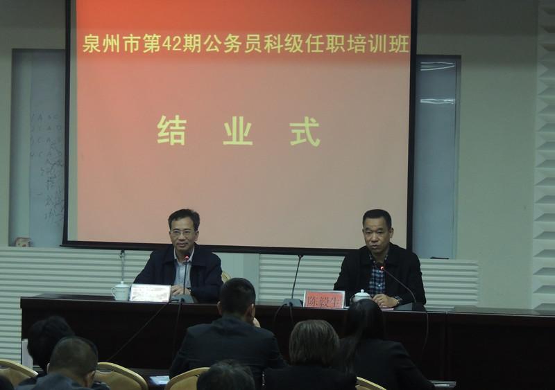 科级公务员任职�z+�_泉州行政学院第42期公务员科级任职班结业